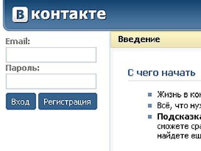 Как создать еще одну страницу в контакте на один номер - Rental-k.ru